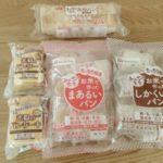 グルテンフリーパンをふるさと納税で大量ゲット!ニッポンハムの米粉パンセット