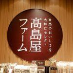 【グルテンフリー食品】百貨店「高島屋ファーム」では米粉パンや珍しいグルフリ商品がある