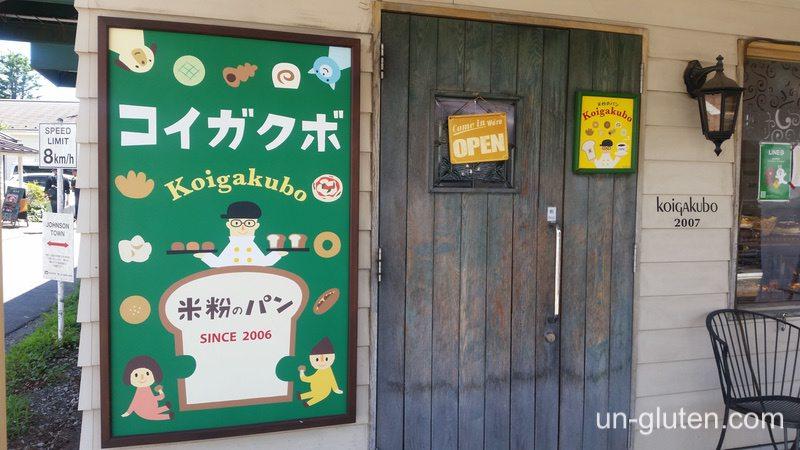 Glutenfree koigakubo04